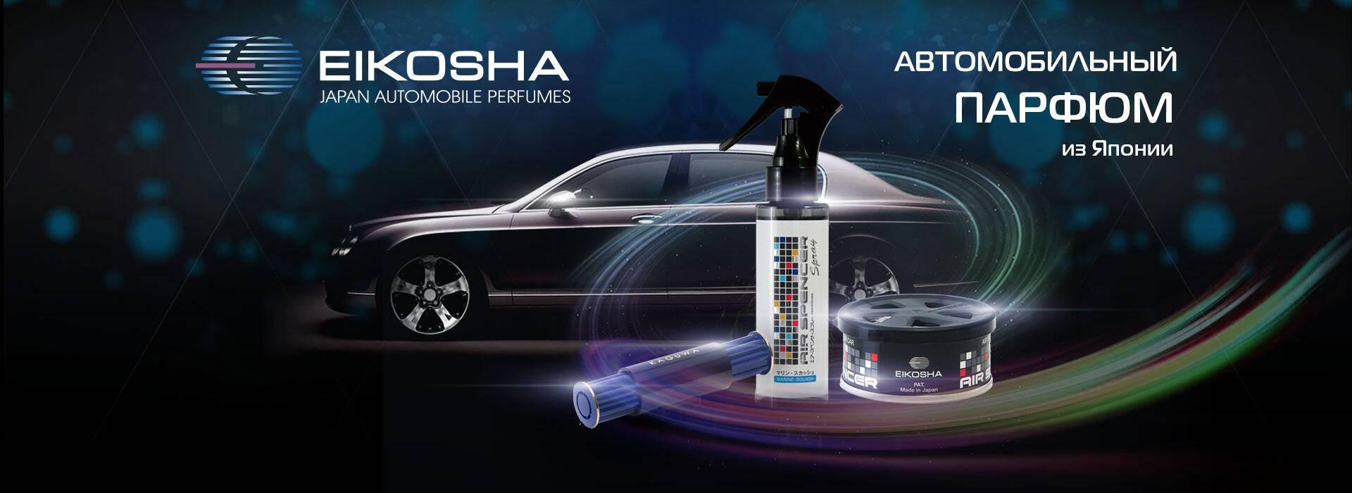 Автомобильный парфюм EIKOSHA из Японии